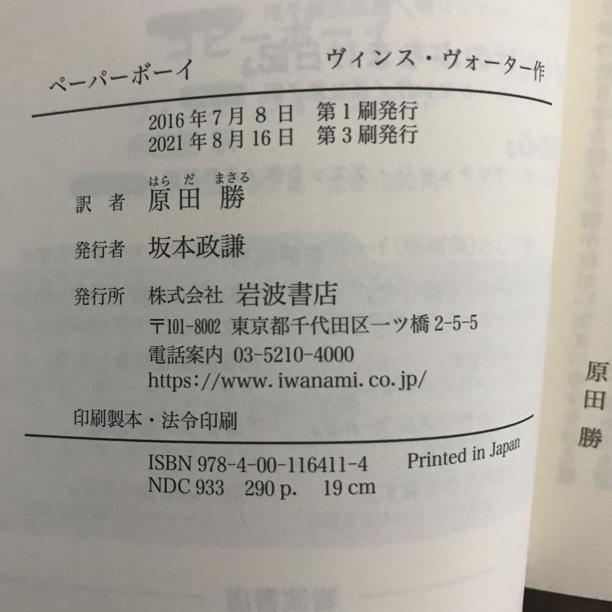 f:id:haradamasaru:20210826185031j:plain
