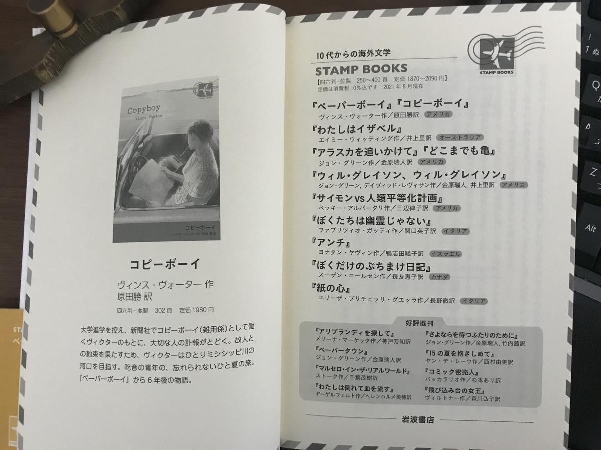 f:id:haradamasaru:20210826185751j:plain