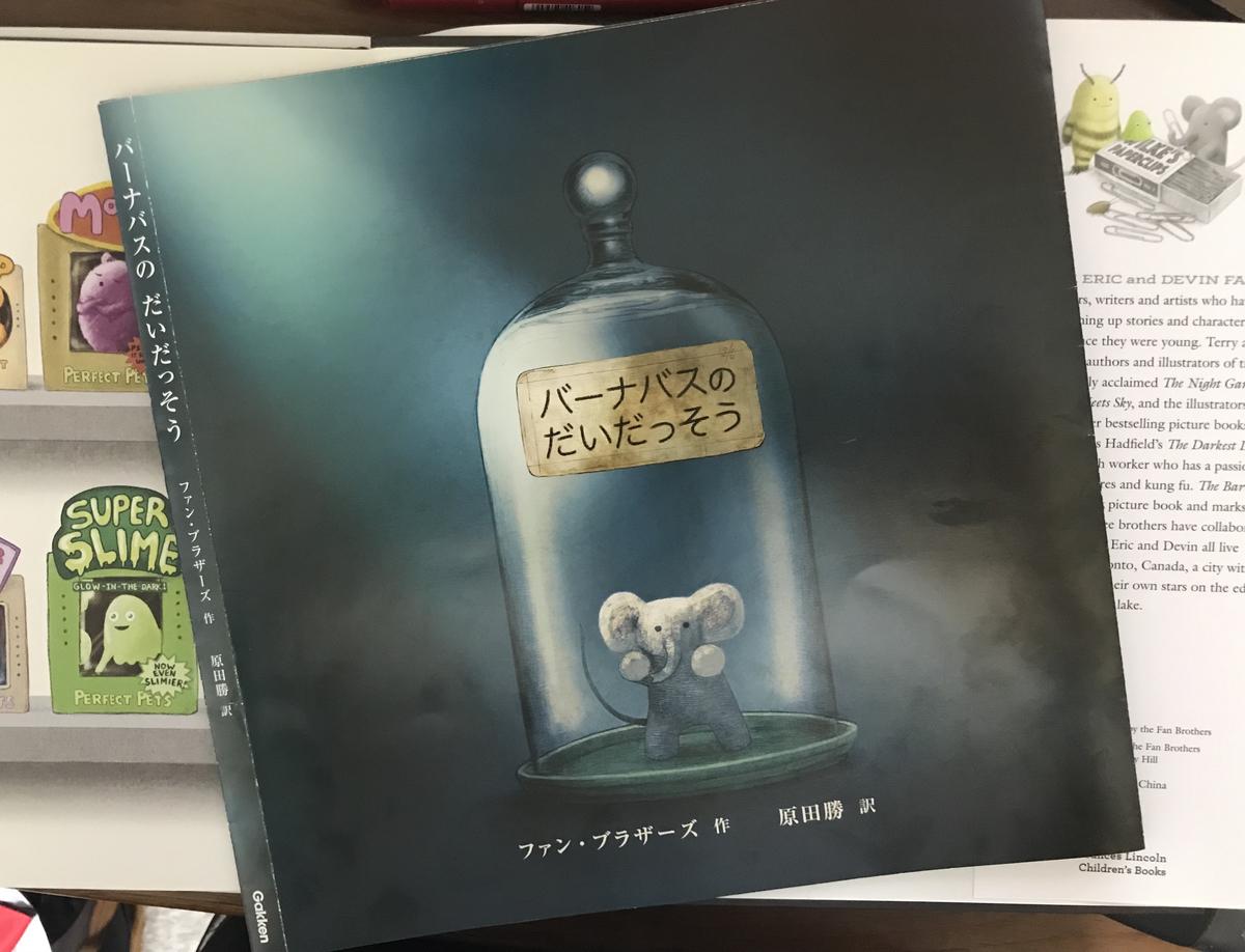 f:id:haradamasaru:20210903190032j:plain