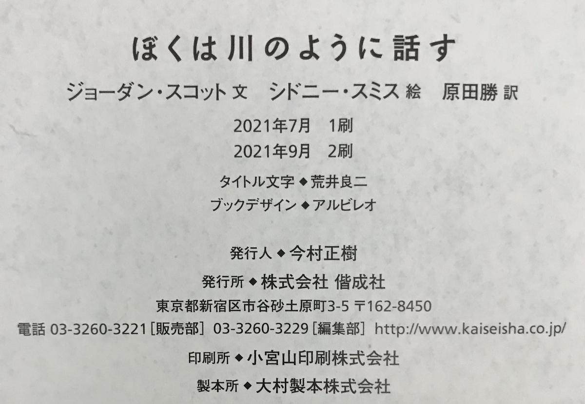 f:id:haradamasaru:20210910232719j:plain