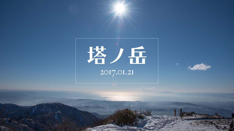 f:id:haradesugi:20170121173249j:plain