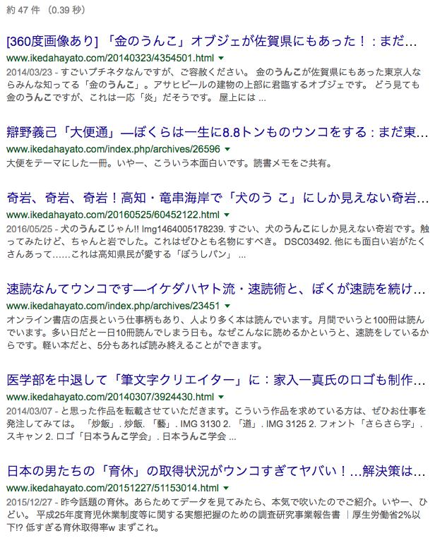 f:id:haradesugi:20170123062632p:plain