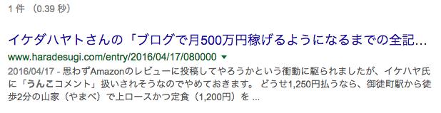 f:id:haradesugi:20170123072750p:plain