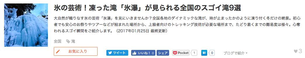 f:id:haradesugi:20170125222022p:plain