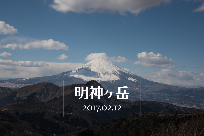 f:id:haradesugi:20170213220741j:plain