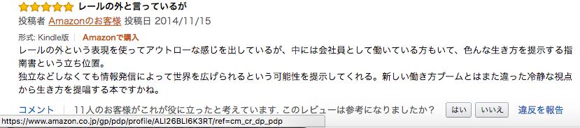 f:id:haradesugi:20170327054553p:plain