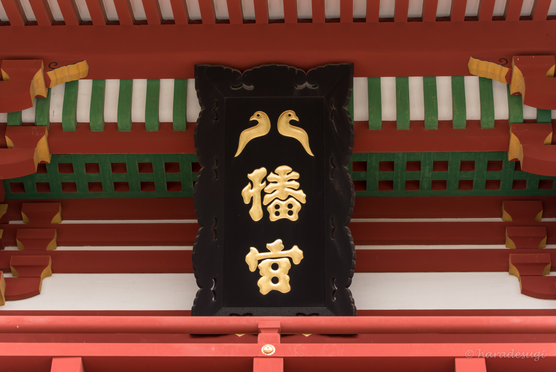 f:id:haradesugi:20170403072147j:plain
