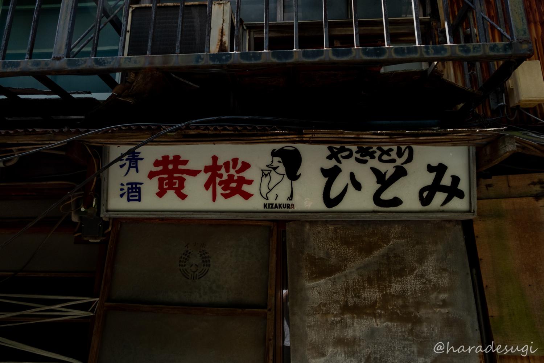 f:id:haradesugi:20180430003603j:plain