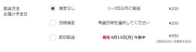 f:id:haradesugi:20180610145647p:plain
