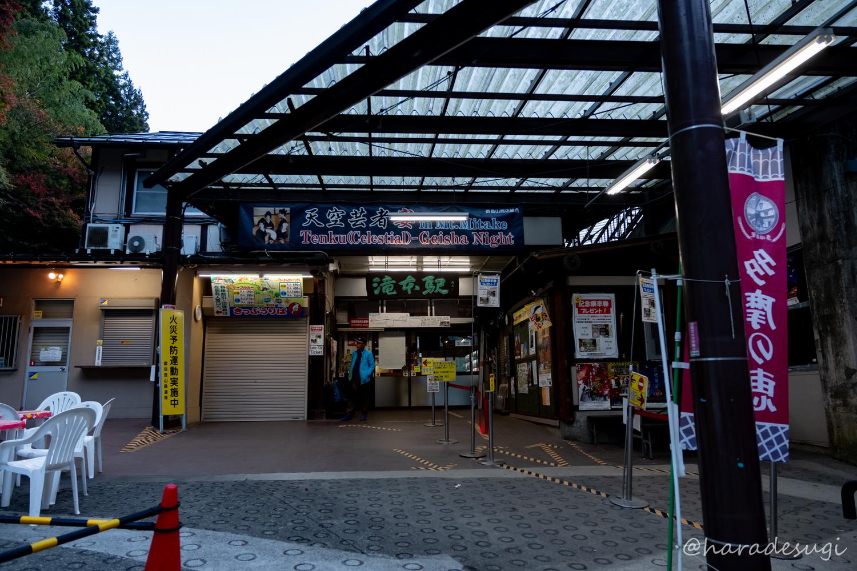 f:id:haradesugi:20181115210236j:plain