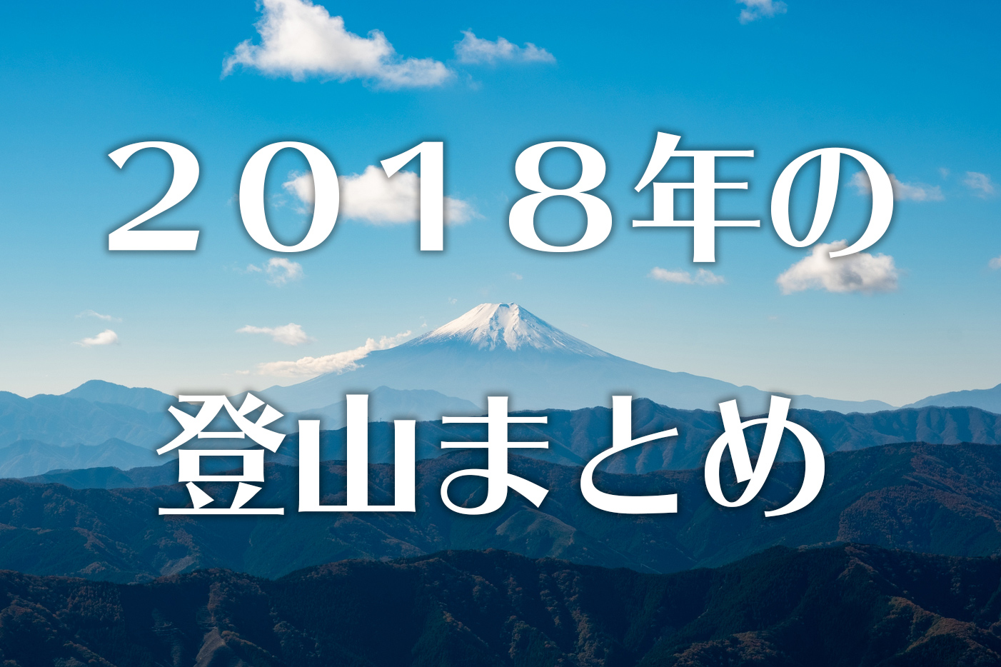 f:id:haradesugi:20181217232733j:plain