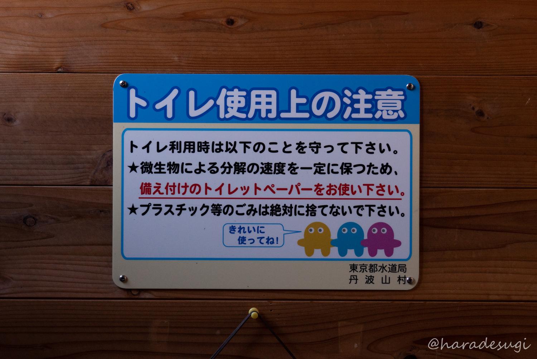 f:id:haradesugi:20200103225847j:plain