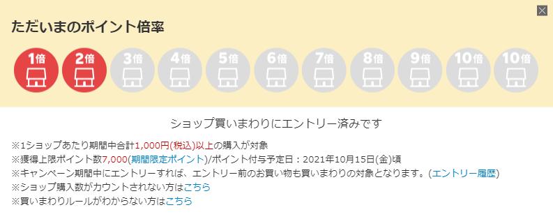 f:id:haradesugi:20210920200155p:plain