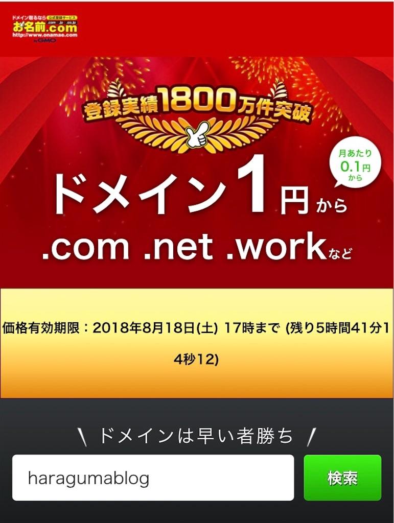 f:id:haragumablog:20180819083516j:image