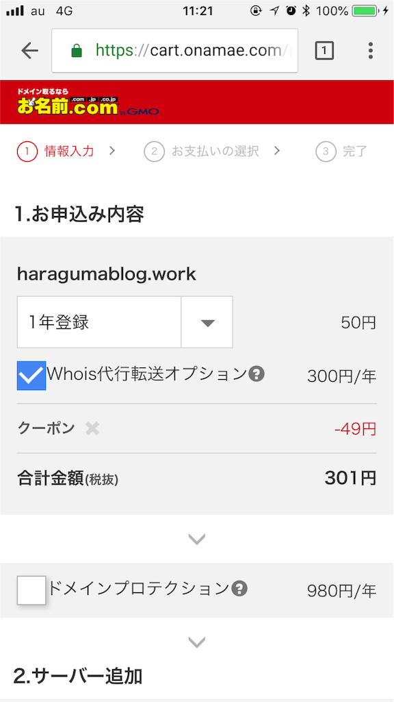 f:id:haragumablog:20180819084209p:image