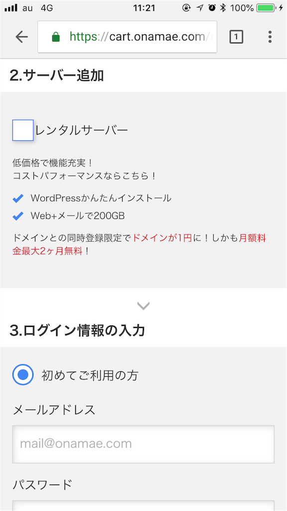 f:id:haragumablog:20180819085245p:image