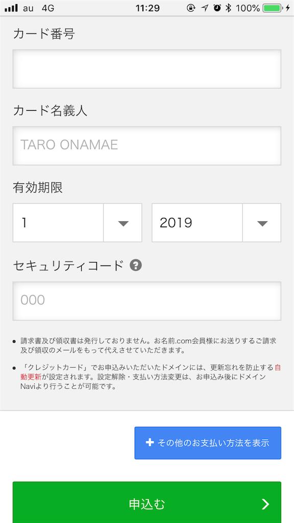 f:id:haragumablog:20180819085745p:image