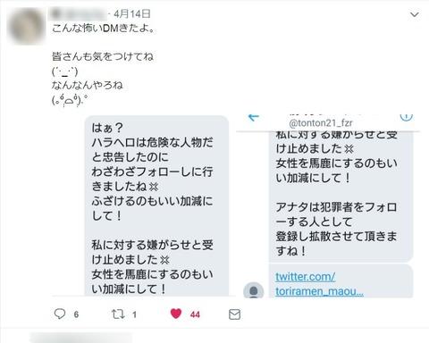 f:id:harahero_maou:20190531210216j:plain