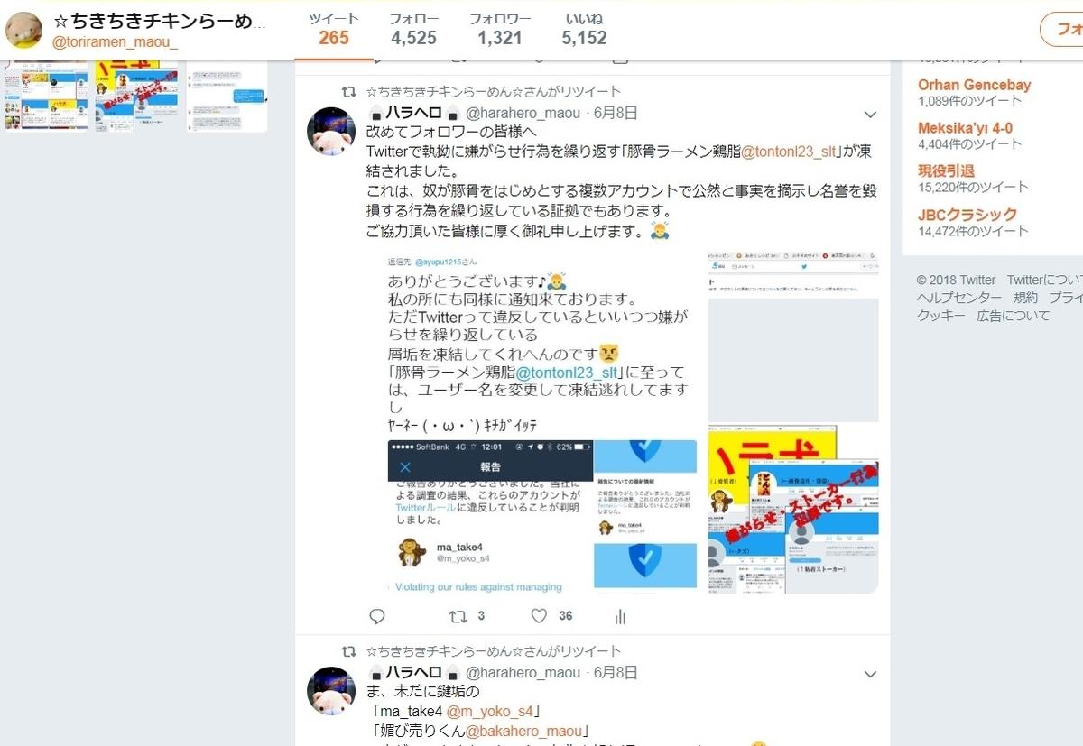 随時更新 2019 10 02 Twitterでの嫌がらせ被害を受けてアカウント