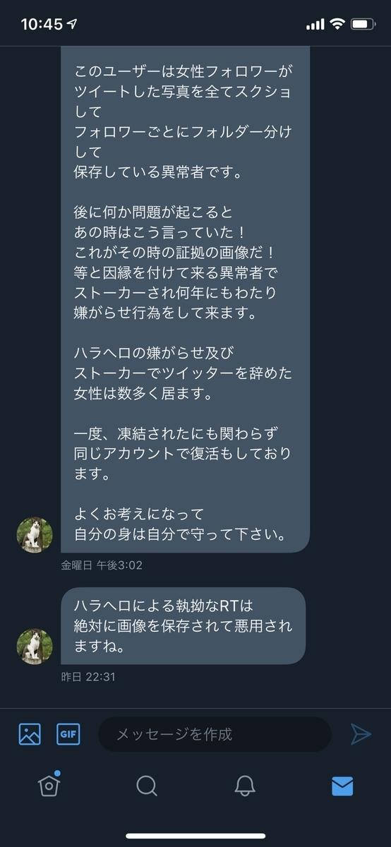 随時更新(2019/10/02)】Twitterでの嫌がらせ被害を受けてアカウント ...