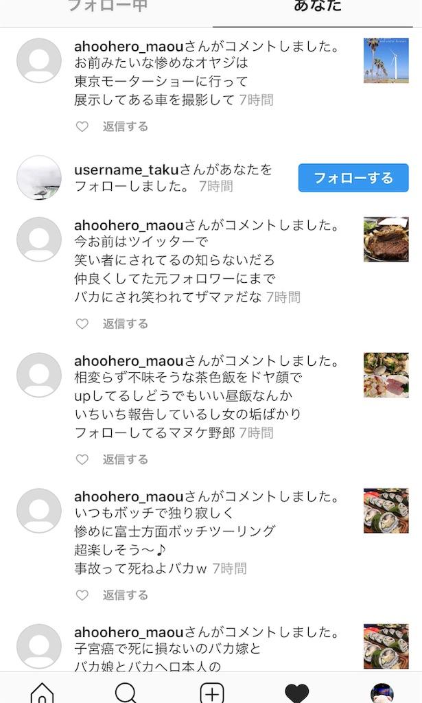 f:id:harahero_maou:20191008004620j:image