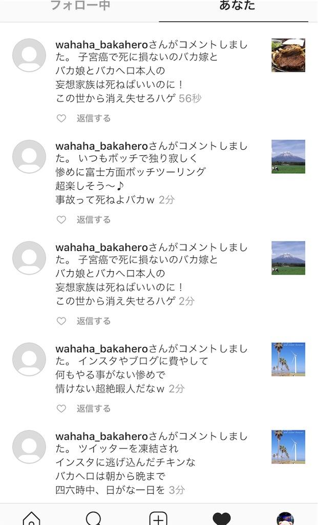 f:id:harahero_maou:20191008004746j:image