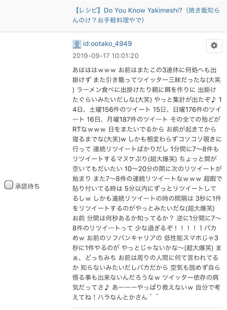 f:id:harahero_maou:20191008004931j:image
