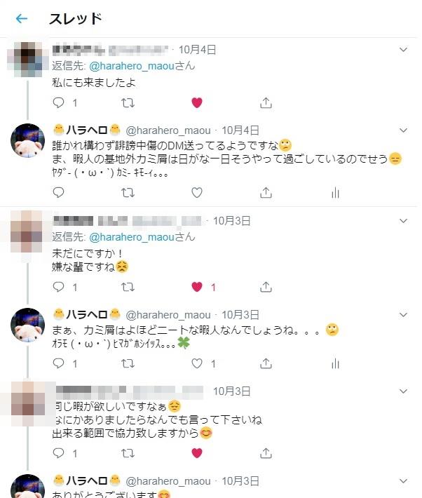 f:id:harahero_maou:20191008074525j:plain