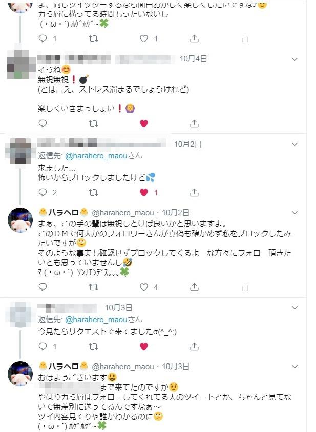 f:id:harahero_maou:20191008074534j:plain