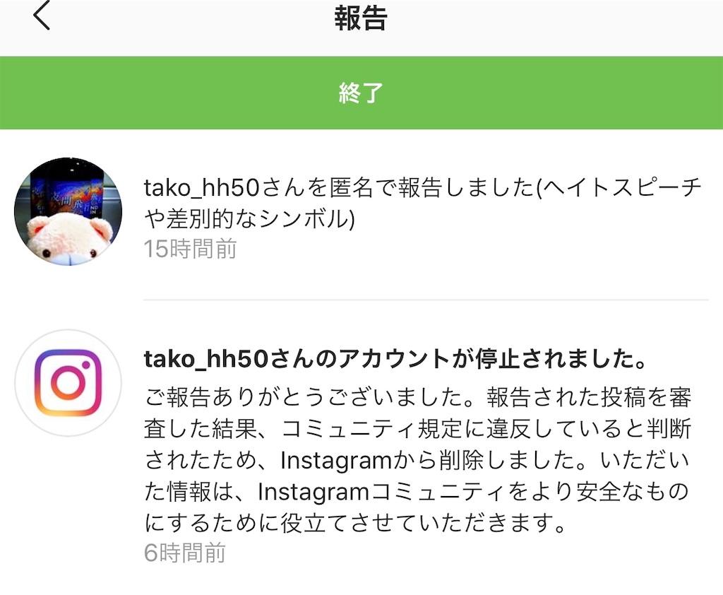 f:id:harahero_maou:20191008124712j:image