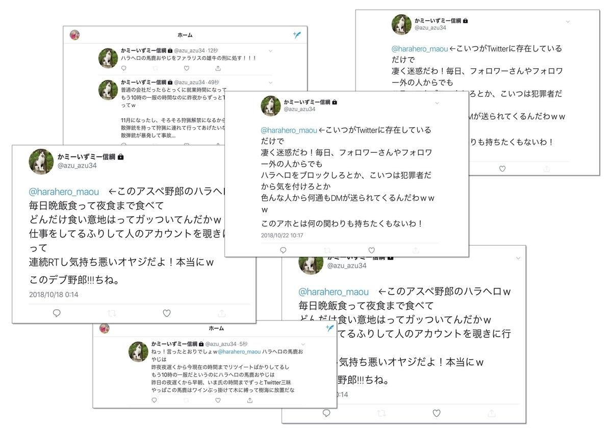 f:id:harahero_maou:20191008211619j:plain