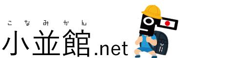 小並館.net
