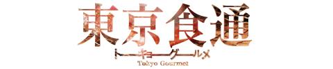 東京食通〜トーキョーグルメ〜