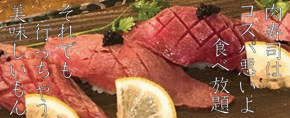 肉寿司食べ放題