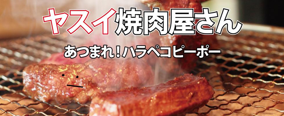 東京の安い焼肉屋