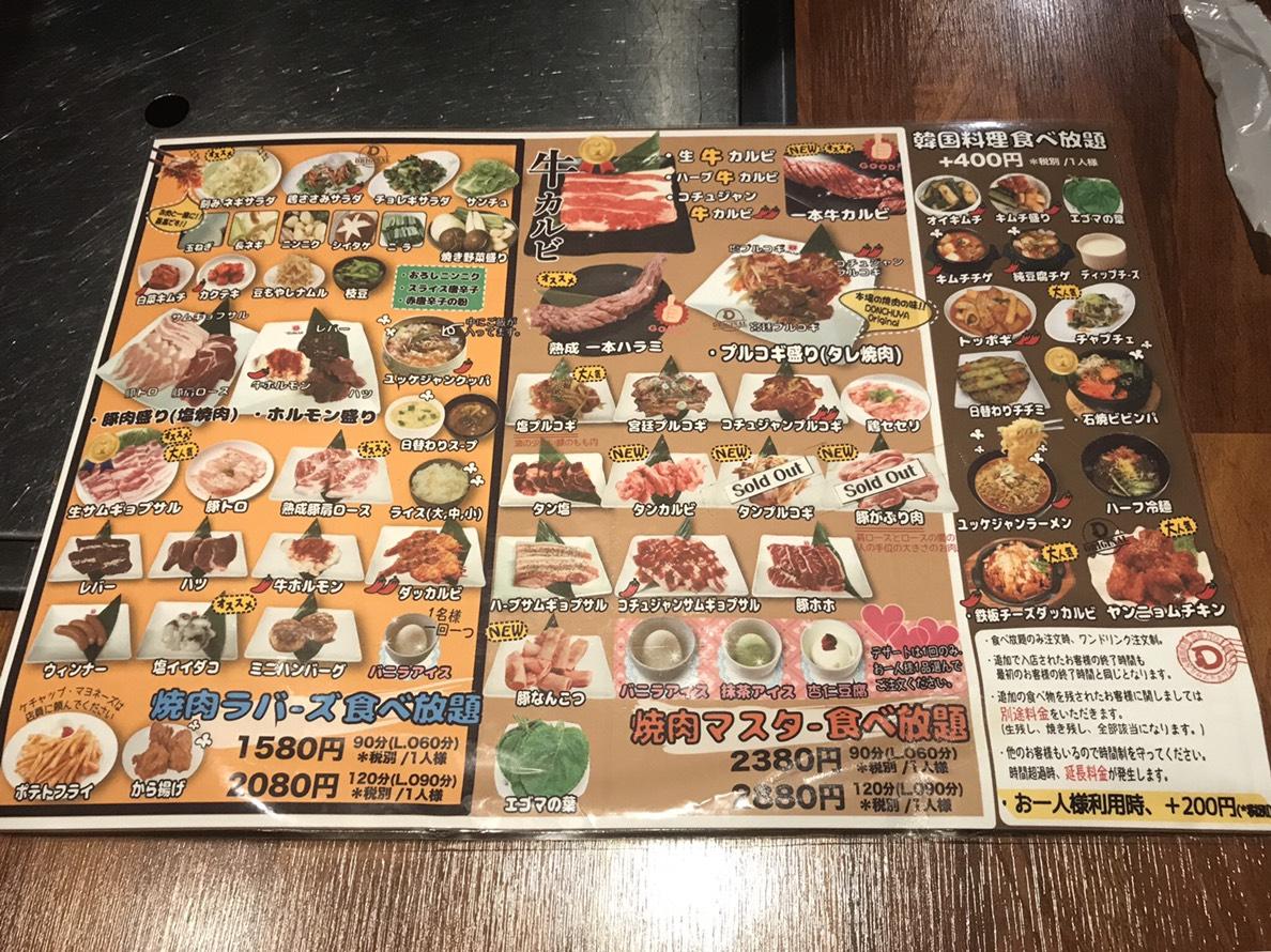 豚酒焼(トンチュヤ)メニュー