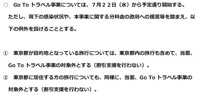 Go To Travelキャンペーン東京対象外