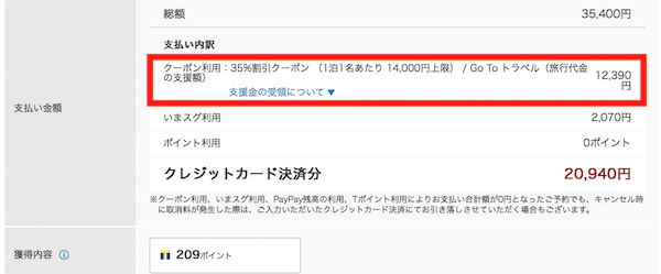 GoTo対象Yahoo!トラベル
