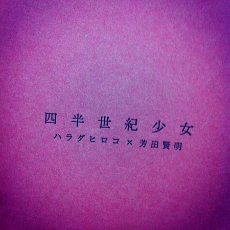 f:id:harahiro00:20111228010620j:image