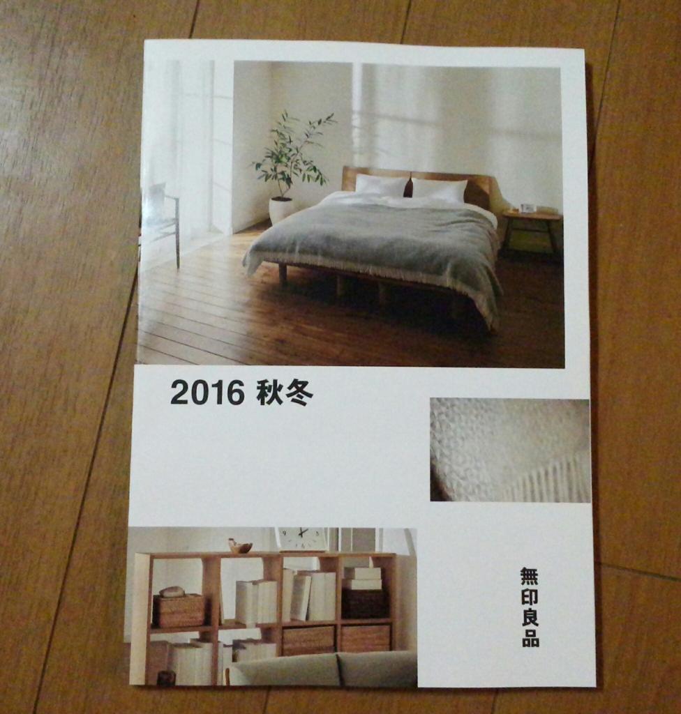f:id:haranakake:20160907202554j:plain
