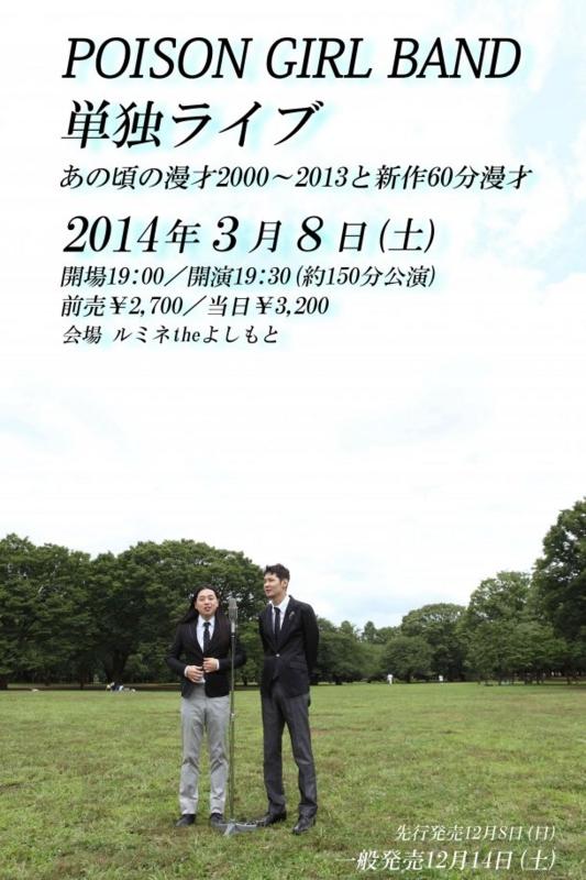 f:id:haranomachi:20131211011422j:plain