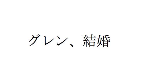 f:id:haranomachi:20161207233817p:plain