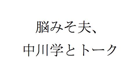 f:id:haranomachi:20161209001942p:plain