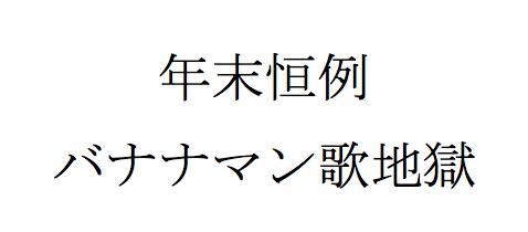 f:id:haranomachi:20161211210152p:plain