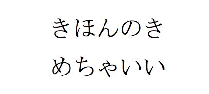 f:id:haranomachi:20161213004841p:plain