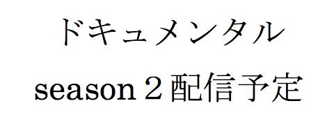 f:id:haranomachi:20161214021240p:plain