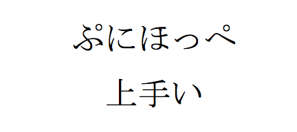 f:id:haranomachi:20161215011709p:plain