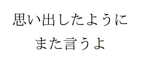 f:id:haranomachi:20161216010230p:plain
