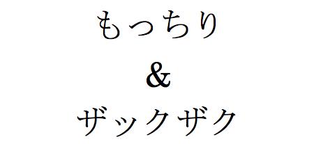 f:id:haranomachi:20161217231733p:plain