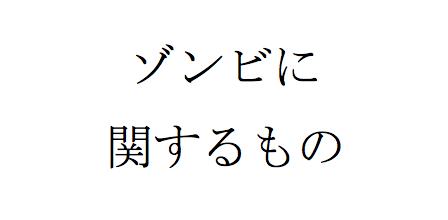 f:id:haranomachi:20161220005820p:plain